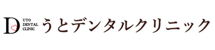 うとデンタルクリニック(熊本市、上熊本、歯科医院)口コミのある歯医者