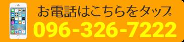 096-326-7222