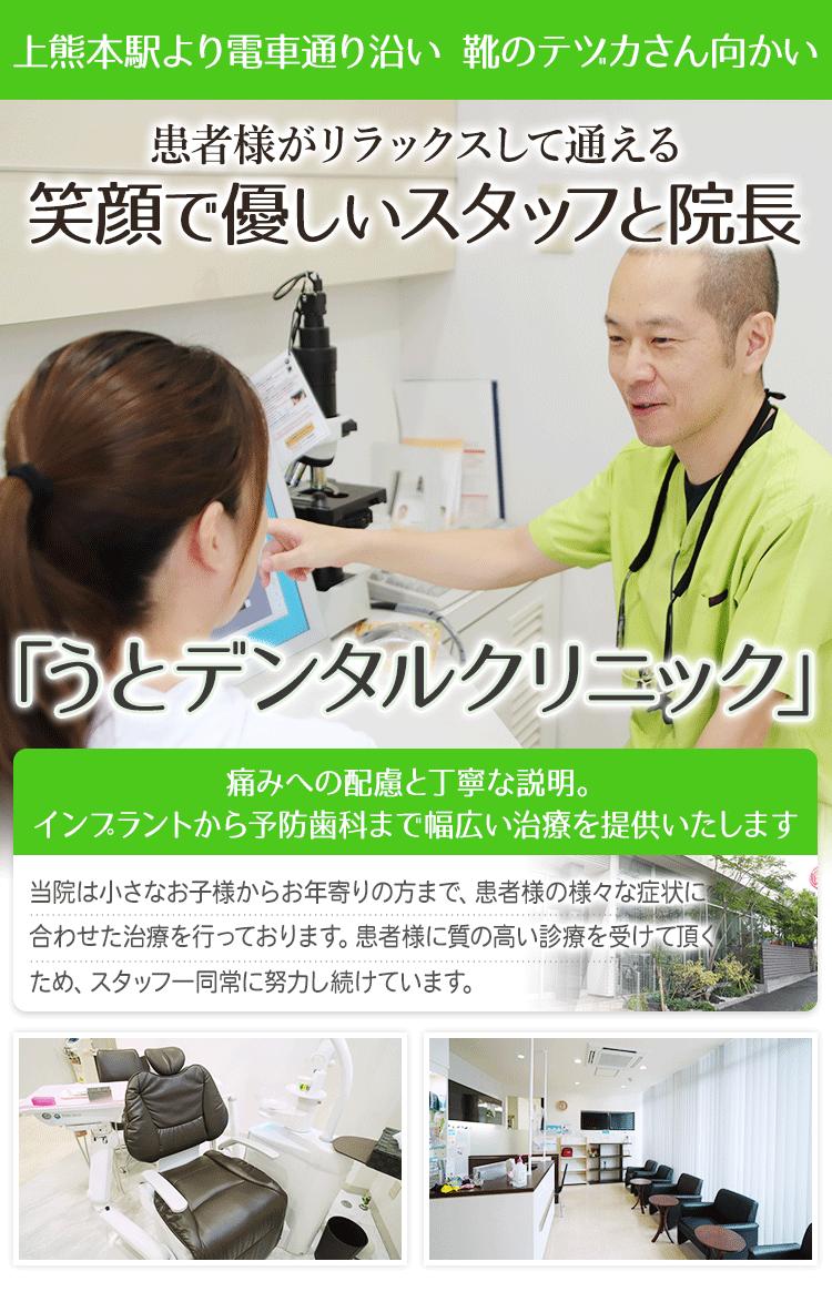 上熊本駅より電車通り沿い靴のテヅカさん向かい、患者様がリラックスして通える笑顔で優しいスタッフと院長「うとデンタルクリニック」痛みへの配慮と丁寧な説明インプラントから予防歯科まで幅広い治療を提供いたします
